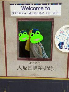 大塚国際美術館の顔出しパネル