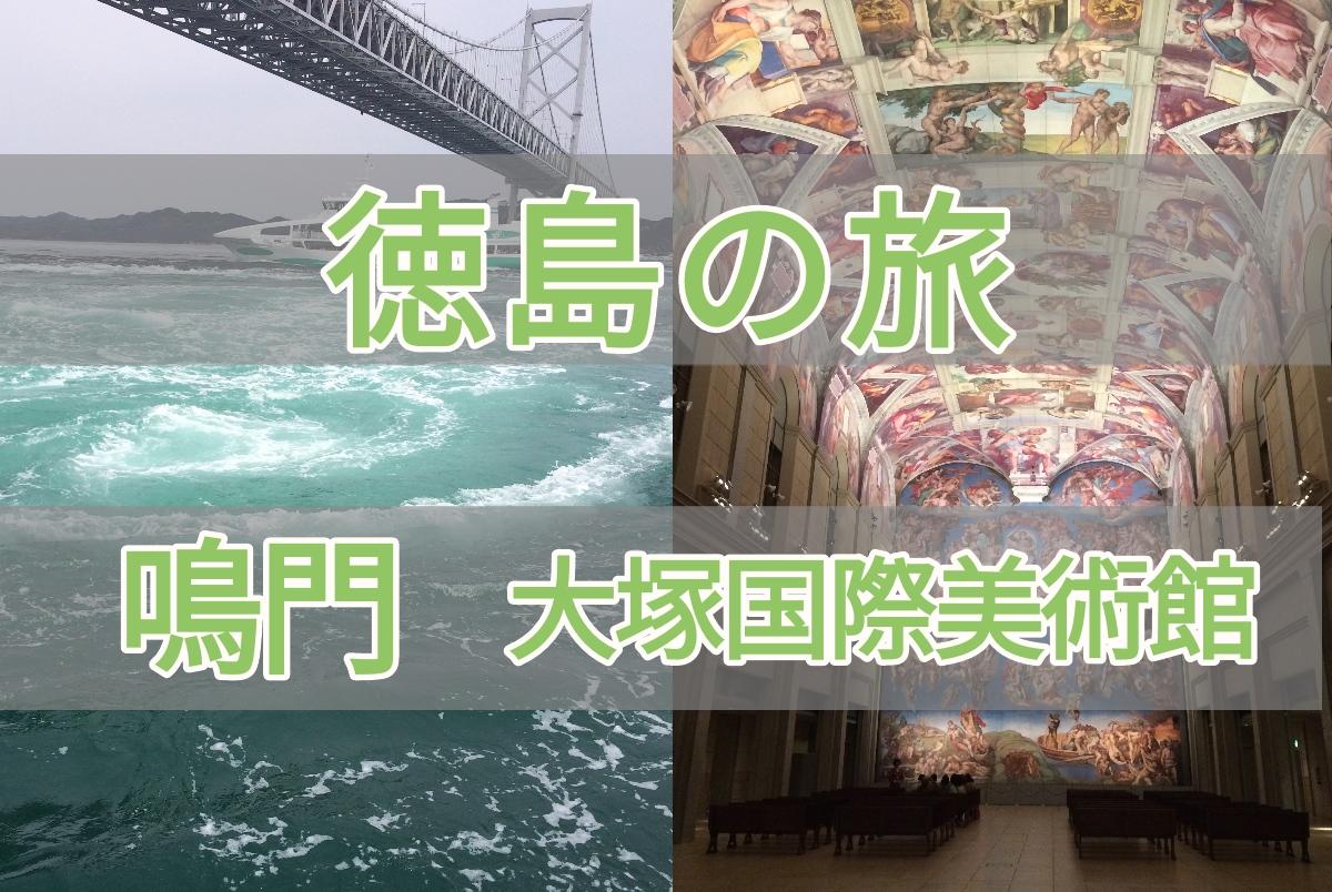 徳島県の鳴門・大塚国際美術館のアイキャッチ画像