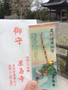 屋島寺のお守り