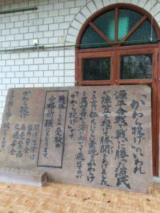 屋島寺のかわら投げの看板