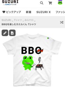 SUZURIで販売中のみらケロ作「BBQを楽しむカエルくんTシャツ」の表の画像
