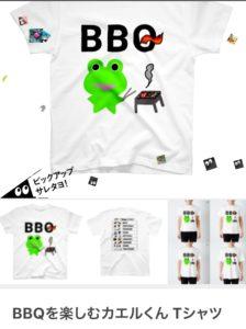 SUZURIで販売中のみらケロ作「BBQを楽しむカエルくんTシャツ」ズッキュンの画像