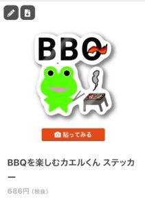 SUZURIで販売中のみらケロ作「BBQを楽しむカエルくんステッカー」