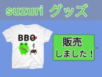 オリジナルグッズ作成!SUZURIでTシャツとサコッシュつくってみた!購入・配送・ピックアップ・ズッキュンについて