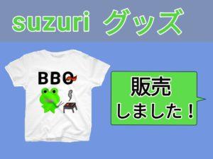 SUZURIで販売中のみらケロ作「BBQを楽しむカエルくんTシャツ」についてのアイキャッチ画像