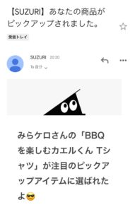SUZURIで販売中のみらケロ作「BBQを楽しむカエルくんTシャツ」運営にピックアップしてもらったメール画面