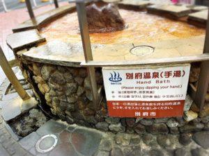 別府駅前の手湯
