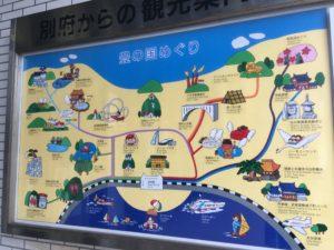 別府の観光マップ