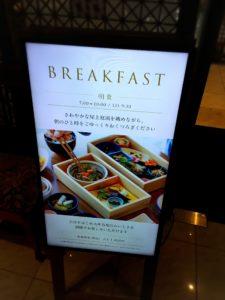 大分ホテルブラッサムの朝食