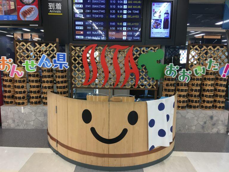 大分空港の巨大な風呂桶の写真スポット