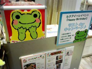 かえるのピクルス大阪イベント2019ラストdayキャンペーンのくじ