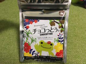 かえるのピクルスの沖縄限定チョコレート「チョコっとぅ。」