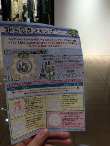 かえるのピクルス2017年コラボイベント大阪のスタンプラリー用紙