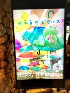 かえるのピクルス大阪イベント2019コラボカフェのデジタルサイネージ