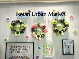 かえるのピクルス大阪イベント2019のアイキャッチ画像