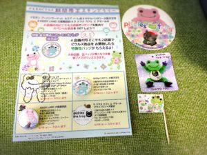 かえるのピクルス大阪イベント2019のスタンプラリー用紙