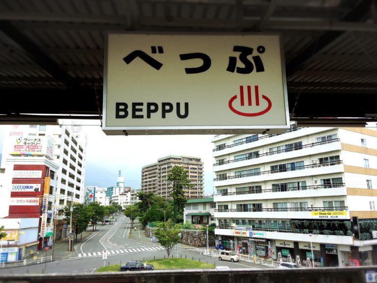 別府駅ホームから見た景色と看板