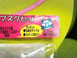 アットコスメのカエルのイラスト入りパッケージの美容マスクセット2