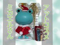 【アットコスメ】カエルのキャラクター「ミカエル」さんについて