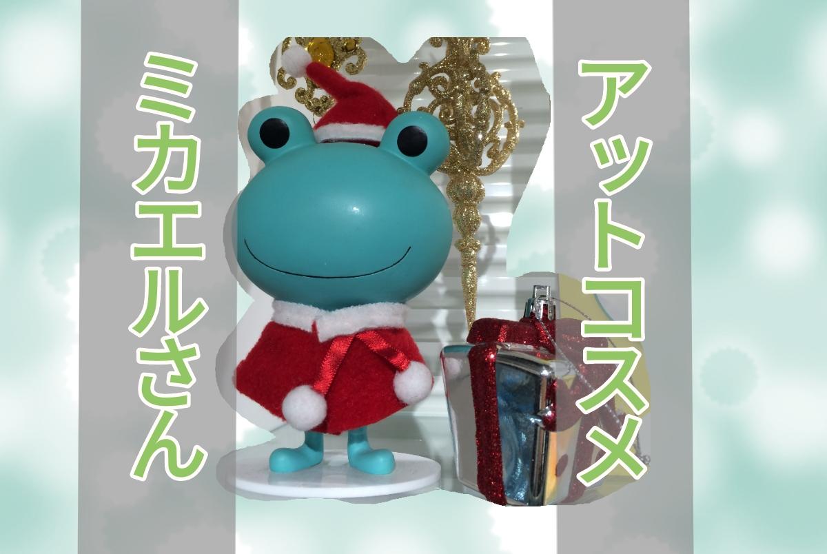 アットコスメのカエルのキャラクター・ミカエルさんについてのアイキャッチ画像