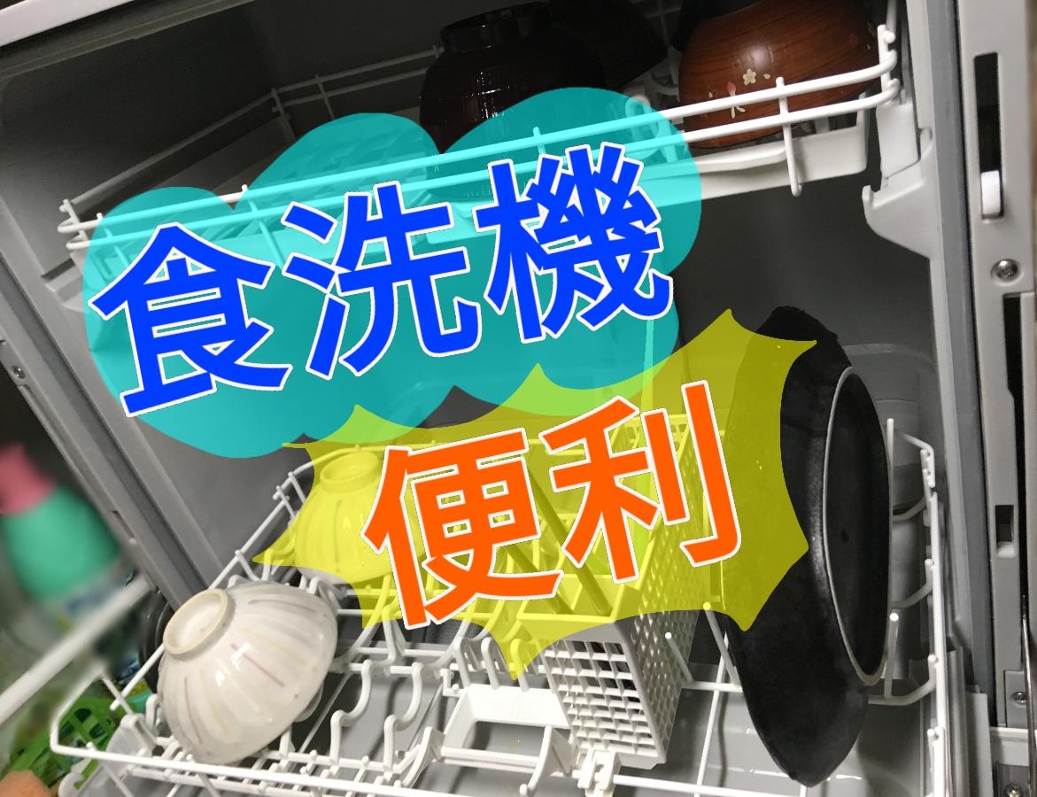 食洗機についての記事のアイキャッチ画像