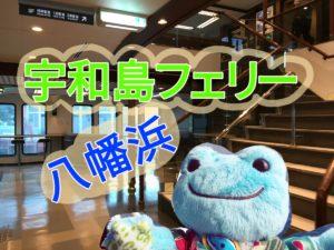 宇和島フェリー八幡浜編のアイキャッチ画像