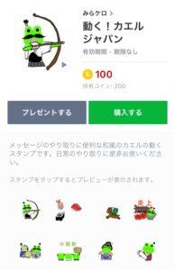 アニメーションLINEスタンプ「動く!カエルジャパン」