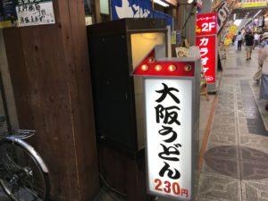 天六の大一そばの大阪うどんの看板