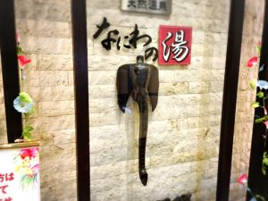 大阪・天六にある「なにわの湯」入口の像