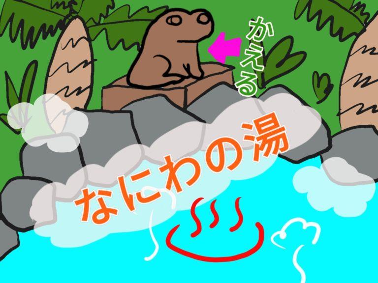 大阪・天六にある「なにわの湯」の話のアイキャッチ画像