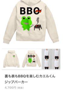 suzuriで販売中の「裏も表もBBQを楽しむカエルくんジップパーカー」