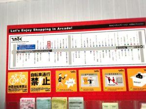 天六の商店街のアーケード街の地図