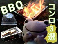 【BBQ】初心者がバーベキューコンロ・グリルを実際に買って使ってみたオススメ3選!役立つアイテムや焼いて楽しい意外な食材も紹介!