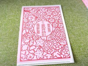 十番稲荷神社の御朱印のファイル