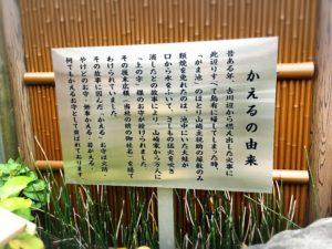 十番稲荷神社のかえるの由来の看板
