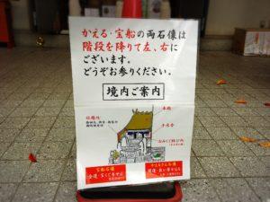 十番稲荷神社の境内ご案内ポップ