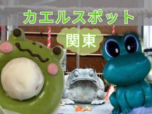 関東カエルスポットまとめ記事のアイキャッチ画像