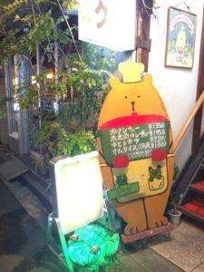 吉祥寺キッチンククゥの外観