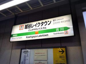 越谷レイクタウン駅の駅名の看板