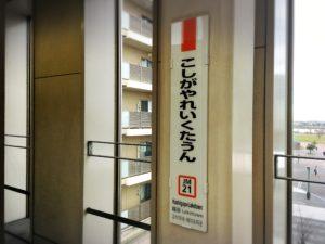 越谷レイクタウン駅の駅名の看板ひらがなバージョン