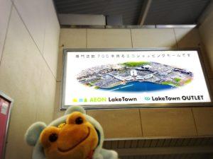 越谷レイクタウン駅のイオンの看板