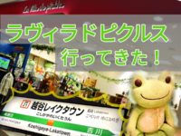 埼玉県のイオン越谷レイクタウンのラヴィラドピクルスに初めて行ってきた!【かえるのピクルス聖地】