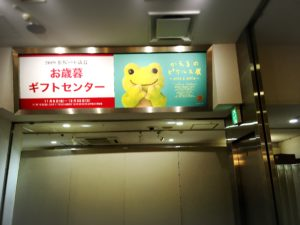 松屋銀座のエスカレーター上部の看板