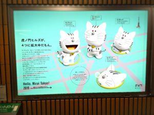 ドラえもん虎の門バージョンの広告