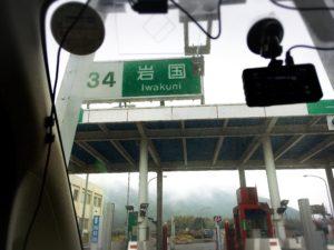 高速の岩国の出口