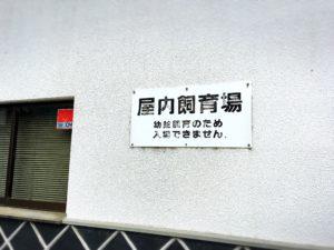 岩國白蛇神社の屋内飼育場の看板
