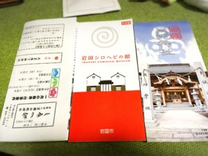 岩國白蛇神社の冊子、フライヤー