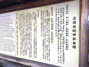 岩國白蛇神社のインフォメーション