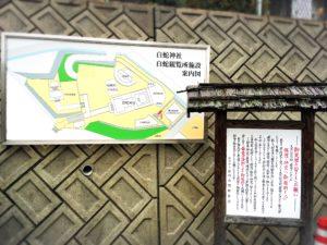 岩國白蛇神社の案内マップ
