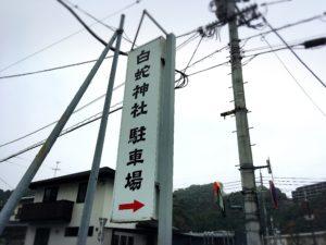岩國白蛇神社の駐車場の看板